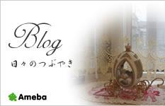 ミルテのブログ