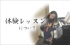 ミルテの体験ピアノレッスン