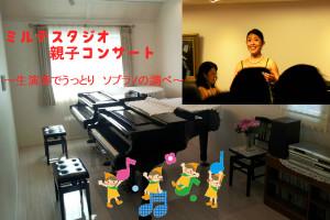 ミルテスタジオ親子コンサート4