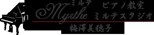 埼玉県上尾市・Myrthe(ミルテ)ピアノ教室 梅澤美穂子